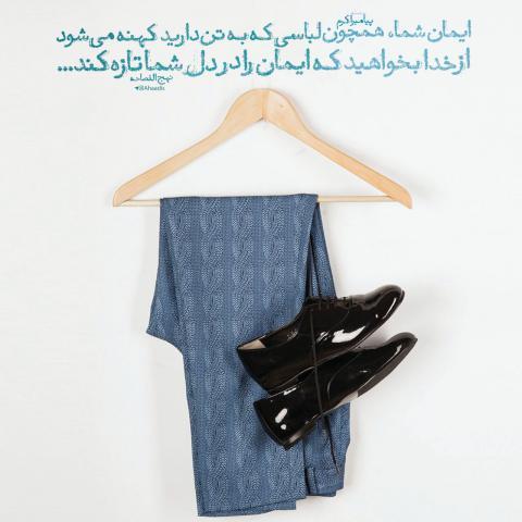 حدیث تشبیه ایمان به لباس
