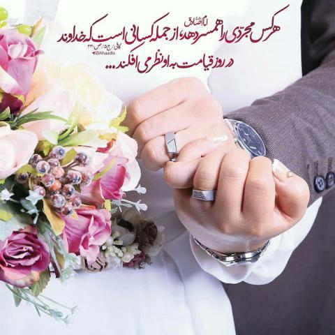 حدیث ازدواج