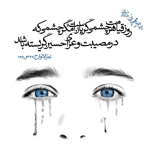 حدیث عاقبت گریه بر امام حسین علیه السلام