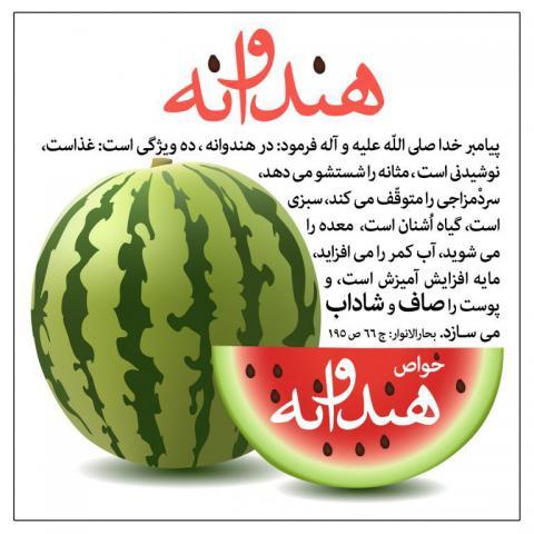 حدیث فواید خوردن هندوانه