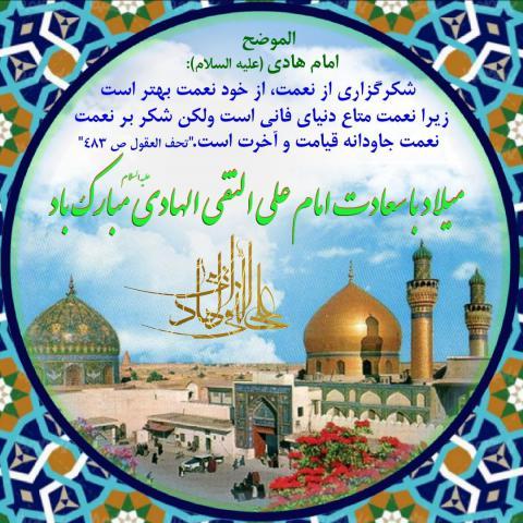 ولادت امام علی النقی علیه السلام