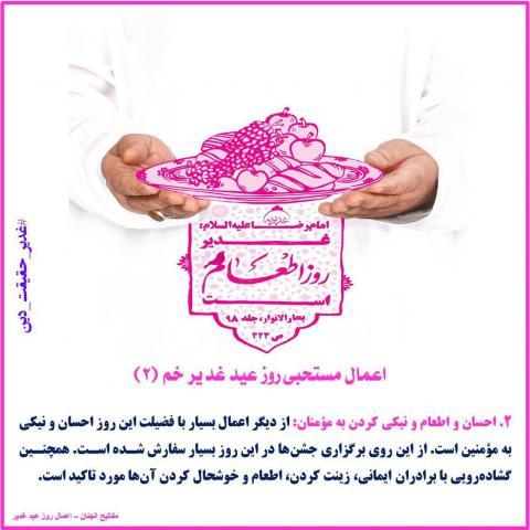 اعمال مستحبی روز عید غدیر