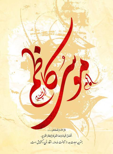 ولادت امام موسی کاظم علیه السلام
