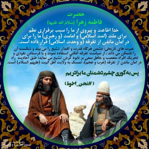 حدیث وحدت اسلامی