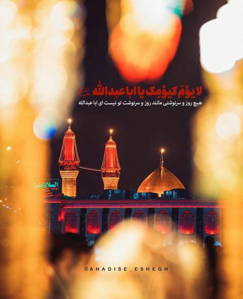 ایام سوگواری امام حسین