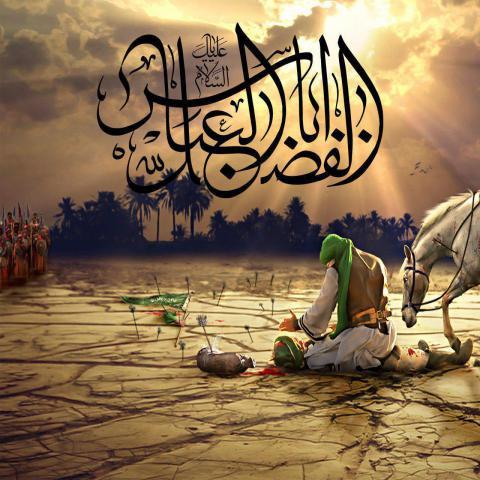 حضرت ابوالفضل علیه السلام