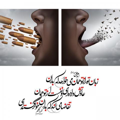 حدیث جلوگیری از زبان