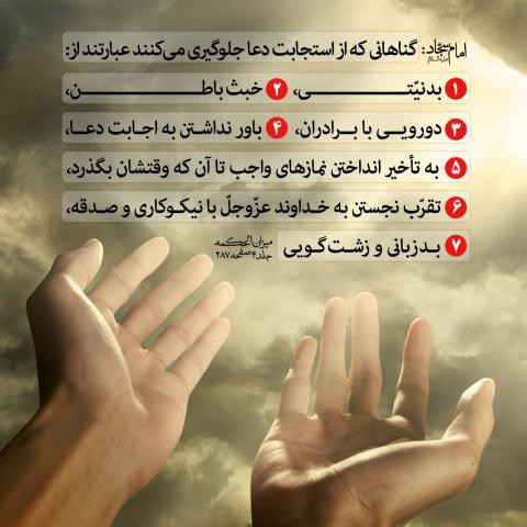 حدیث موانع استجابت دعا