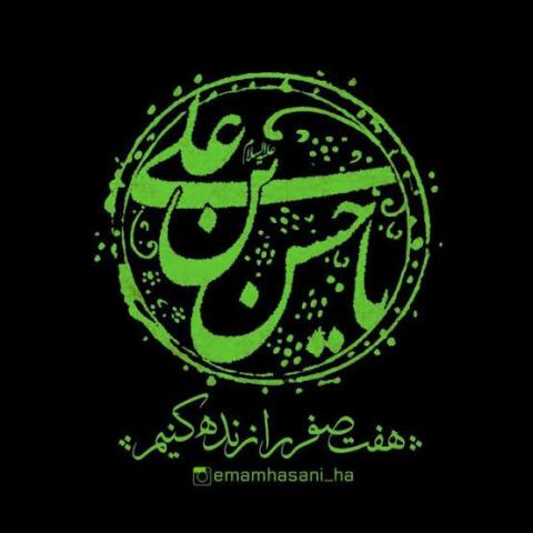 امام حسن مجتبی علیه السلام