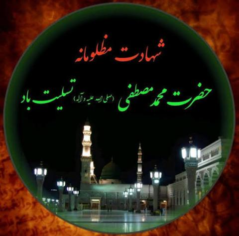 شهادت حضرت محمد صلی الله علیه و آله و سلم