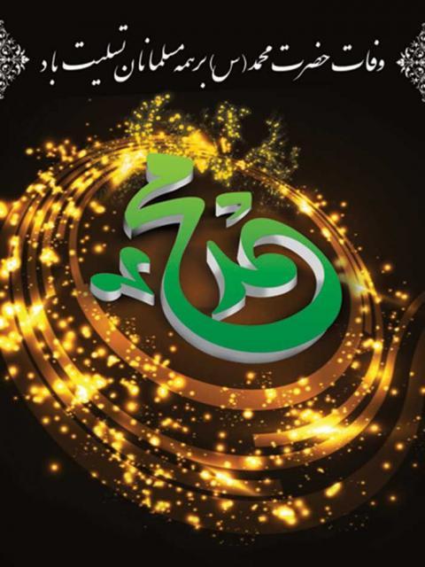 وفات حضرت محمد صلی الله علیه و آله و سلم
