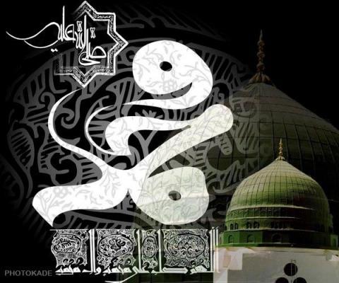 حضرت محمد صلی الله علیه و آله و سلم