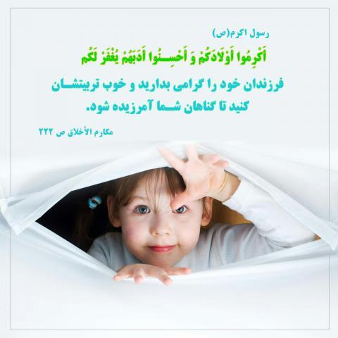 حدیث تربیت فرزندان