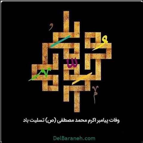 رحلت حضرت محمد صلی الله علیه و آله و سلم