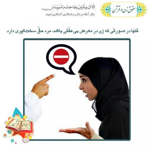 حقوق زن در قرآن
