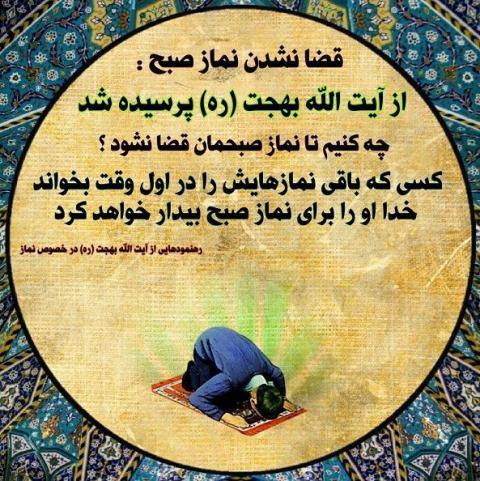 حدیث نماز