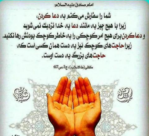 حدیث دعا کردن