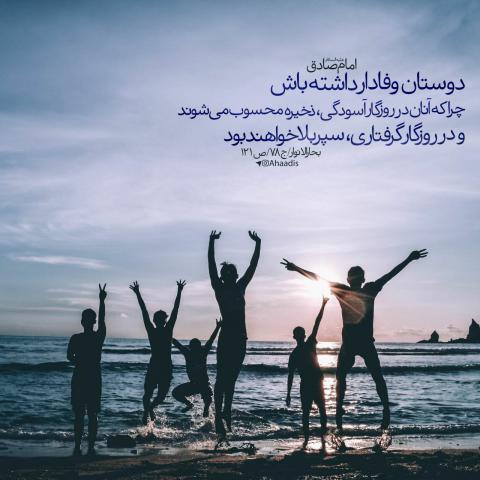 حدیث دوستان وفادار