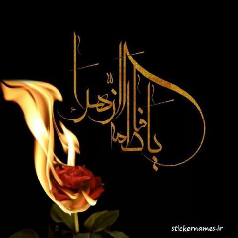 شهادت حضرت فاطمه زهرا سلام الله علیها