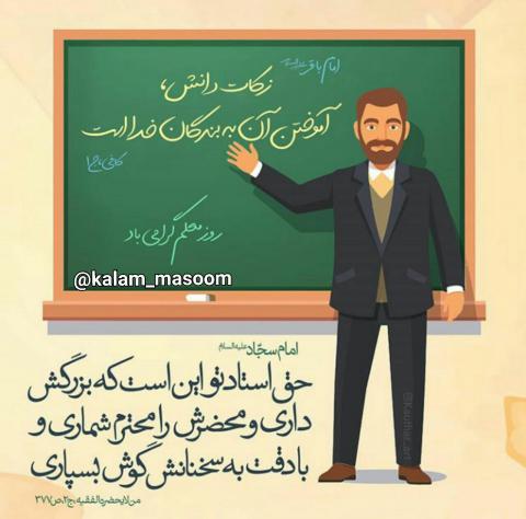 حدیث زکات دانش