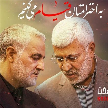 شهید حاج قاسم سلیمانی و ابومهدی المهندس