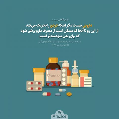 حدیث پرهیز از استفاده دارو