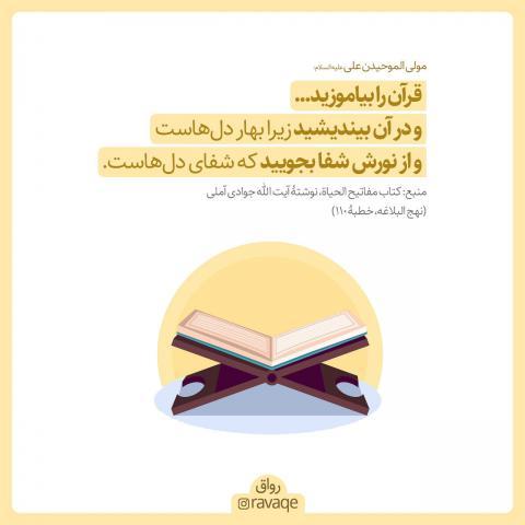 حدیث آموختن قرآن