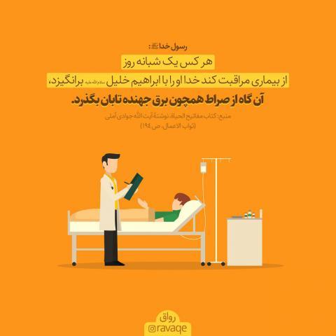 حدیث ثواب مراقبت از بیمار