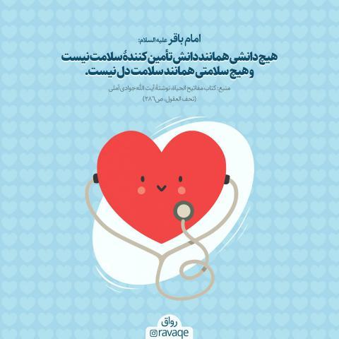 حدیث دانش و سلامت