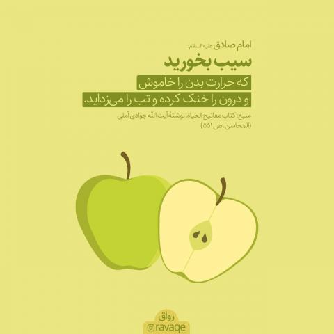حدیث فواید خوردن سیب