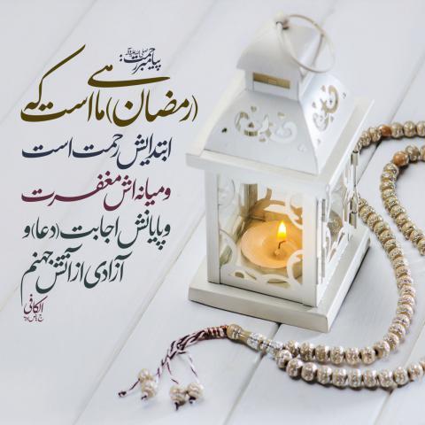 حدیث ماه مبارک رمضان