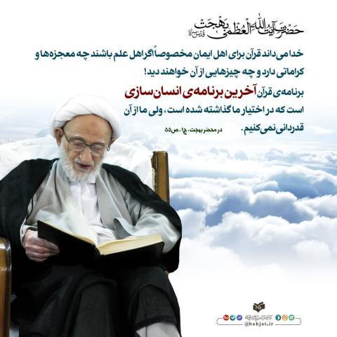 آخرین برنامه انسان سازی از قرآن