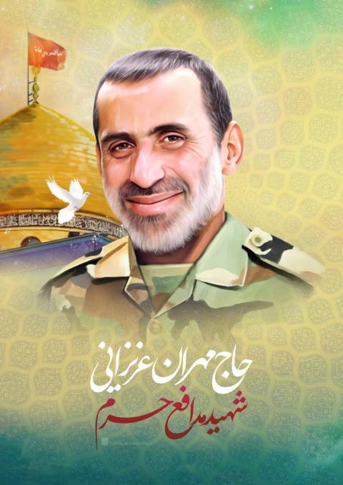 شهید حاج مهران عزیزانی