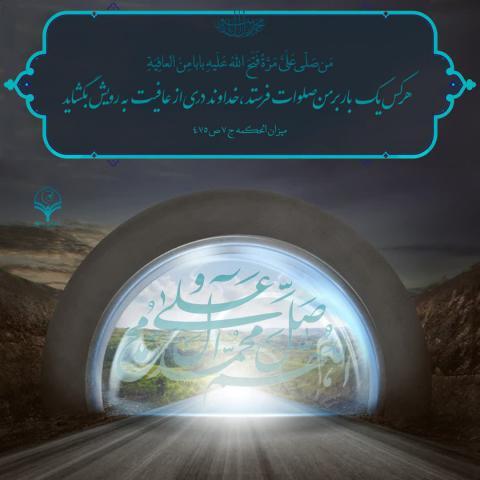 حدیث ثواب یکبار صلوات بر پیامبر اکرم ﷺ