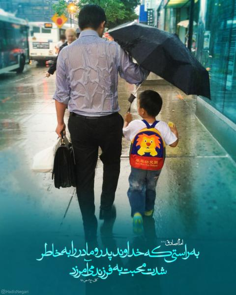 حدیث محبت به فرزند