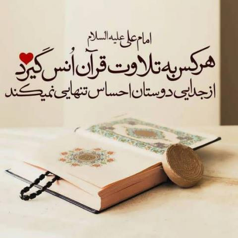 حدیث اُنس با قرآن