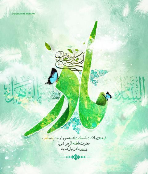 عکس پروفایل ولادت حضرت زهرا سلام الله علیها