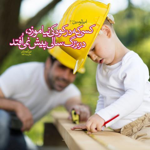 حدیث آموزش در کودکی