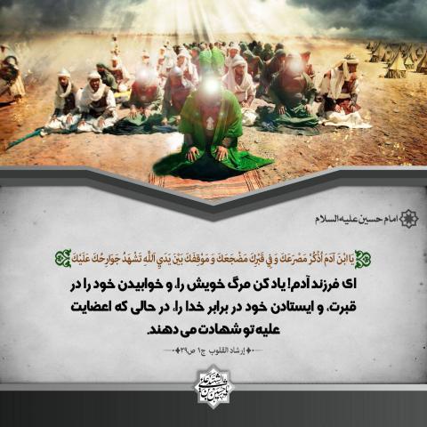 پوستر حدیث امام حسین علیه السلام