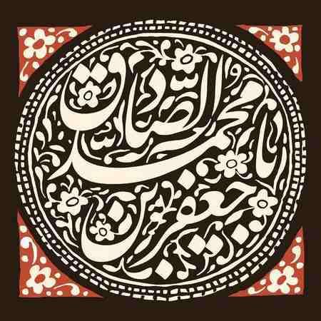 پوستر شهادت امام جعفر صادق علیه السلام
