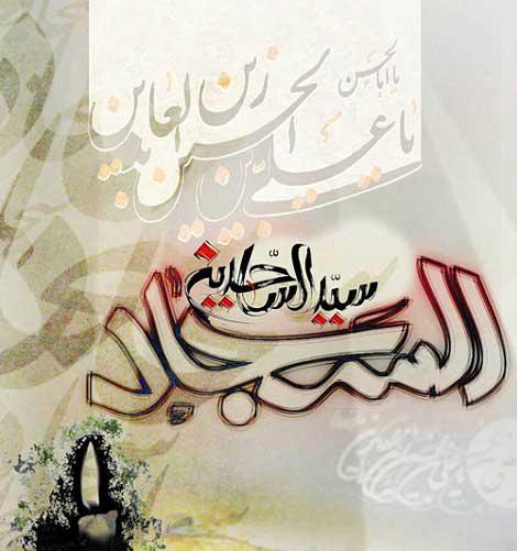 عکس پروفایل شهادت امام سجاد علیه السلام