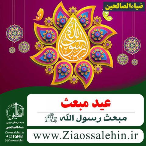 عکس پروفایل مبعث پیامبر اکرم صلی الله علیه و آله و سلم