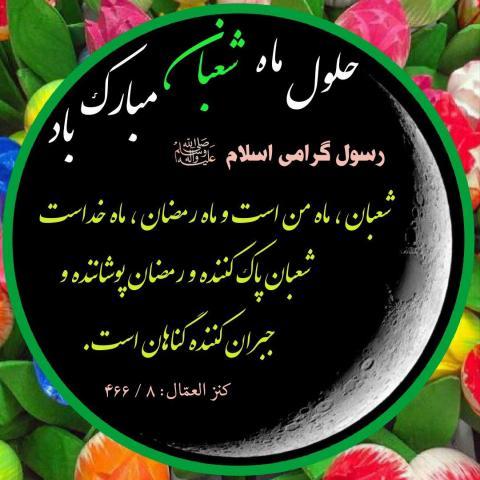 حلول ماه شعبان + آواتار   ضیاءالصالحین