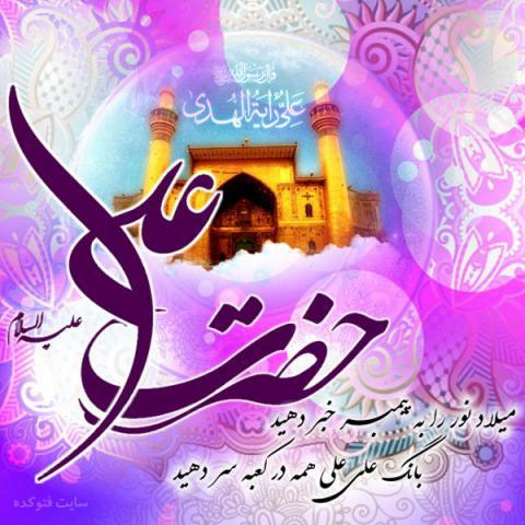 پوستر ولادت امام علی علیه السلام