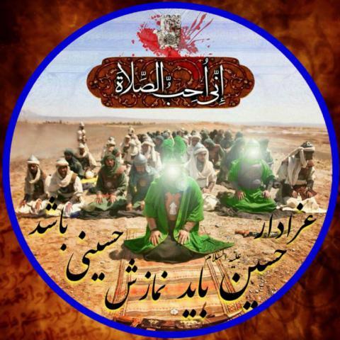 آواتار / نماز حسینی | ضیاءالصالحین