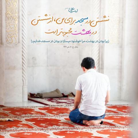 نشستن در مسجد