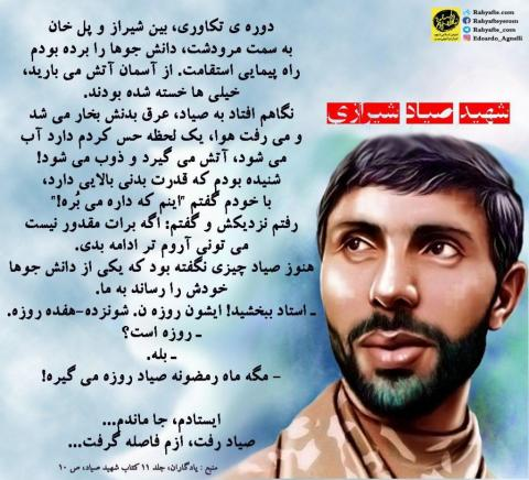 خاطره ای از شهید صیاد شیرازی