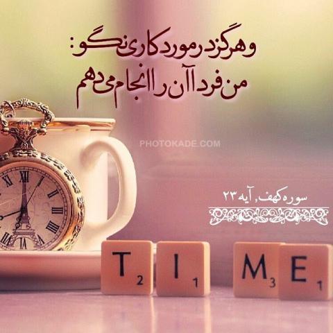 غنیمت شمردن زمان