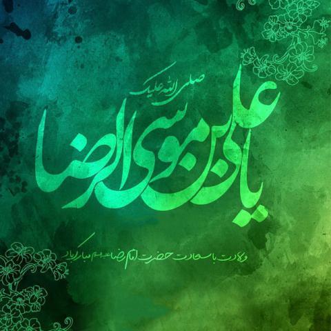 پوستر ولادت امام رضا علیه السلام