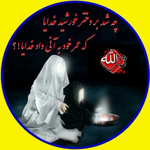 آواتار/ شهادت حضرت رقیه سلام الله علیها | ضیاءالصالحین